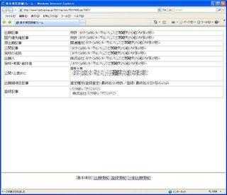120323:IPDL._基本項目.jpg